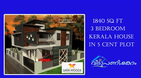 house plans in 5 cents house plans in kerala 5 cents