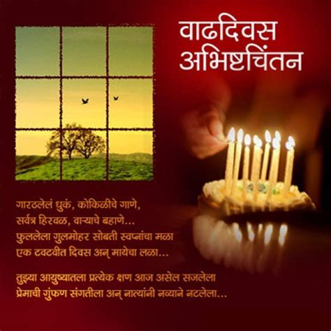Birthday Wishes In Marathi   Wishes, Greetings, Pictures