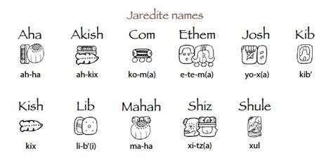 imagenes de jeroglíficos olmecas evidencias del libro de morm 243 n noviembre 2012
