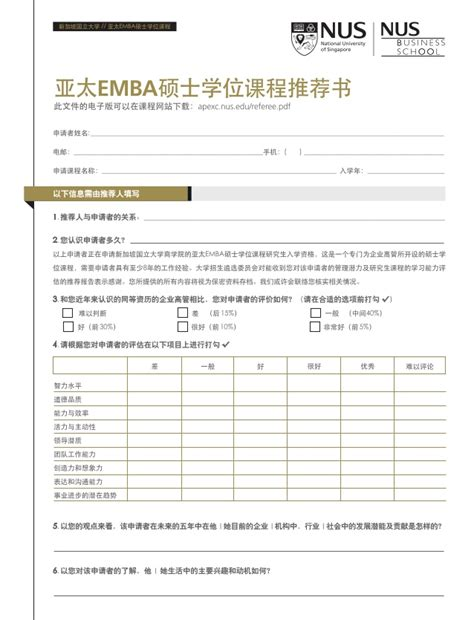 Nus Mba Referee Report by 2 Referee Report Edited