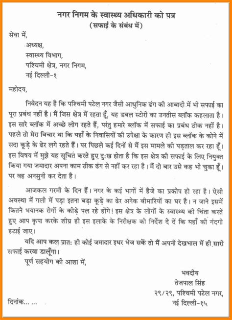 format of essay in hindi 4 memo sle in hindi new hope stream wood