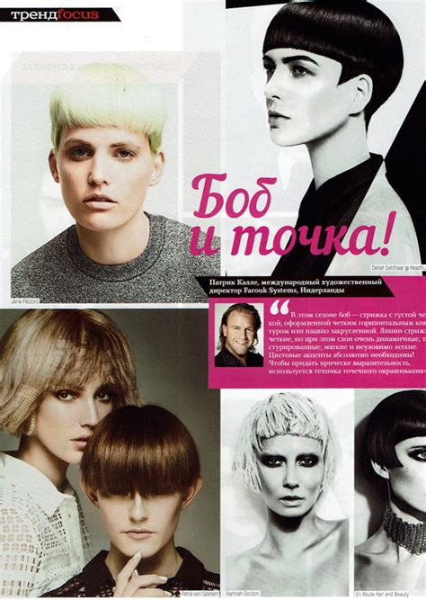 hairstyle magazine photo galleries russia hair magazine features patrick kalle and shade