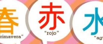 traductor imagenes japones español japones archivos mil recursos