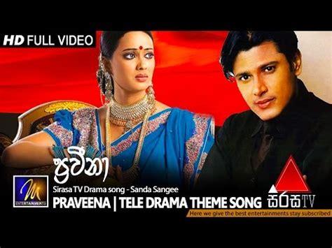 induwari teledrama theme song ම ත මල muthumalee teledrama theme song doovi