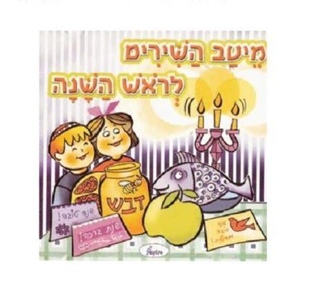 rosh hashanah sukkot and simchat torah pashoshim com