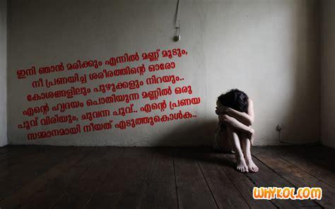 sad images on love malayalam broken love poems in malayalam www pixshark com images