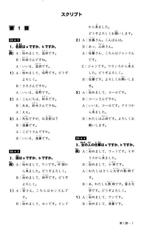sentence patterns nihongo minna no nihongo shokyuu 1 choukai