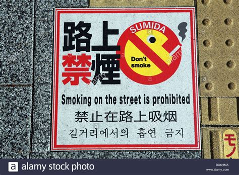 no smoking sign in japanese japanese no smoking sign on the pavement tokyo japan