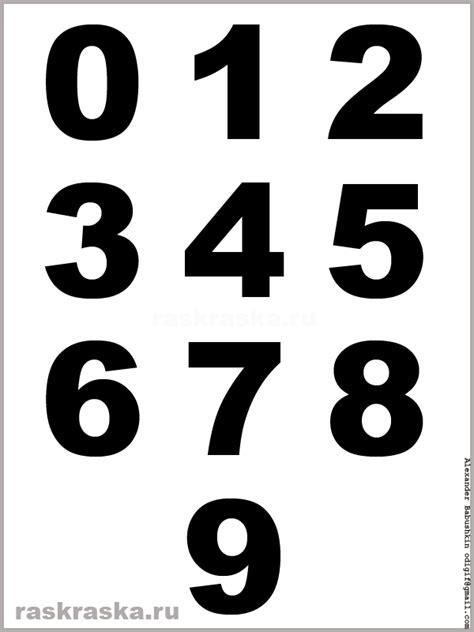 pobedpix com шаблоны цифр от 1 до 10 для вырезания