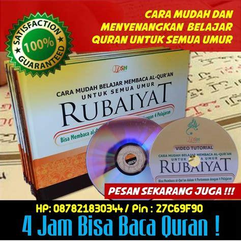 Belajar Baca Al Quran Metode Rubaiyat cara mudah dan cepat belajar baca al quran metode