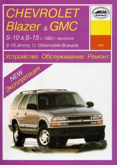 s 10 blazer s 15 jimmy typhoon bravada repair manual 1983 1993 руководство по ремонту oldsmobil bravada купить автокнигу 171 oldsmobile bravada chevrolet