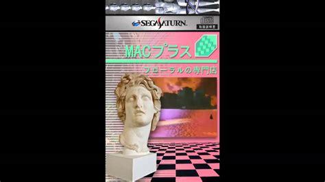 macintosh plus cassette macintosh plus floral shoppe cassette rip