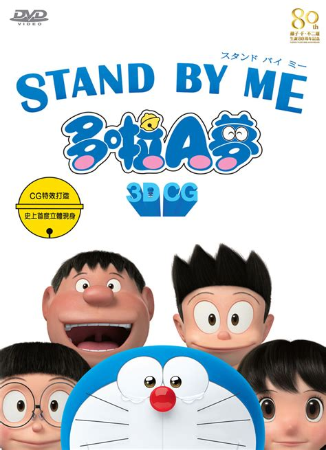 film doraemon stand me stand by me