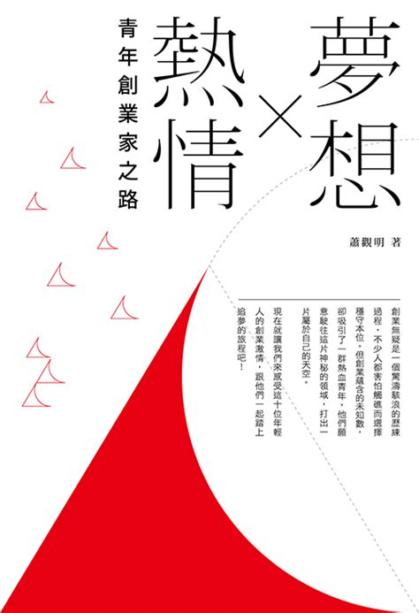 tweet published 2 5 2015 format e book available as epub mobi and pdf 三聯書店 joint publishing hk 夢想 215 熱情 青年創業家之路