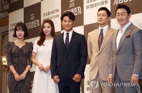 drama designated survivor  days yonhap news agency