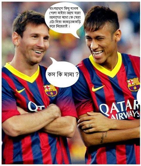 messi biography in bengali latest brazil fifa quotes quotesgram