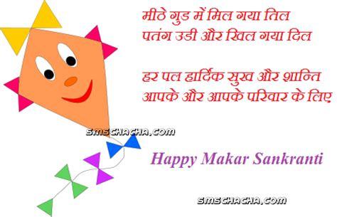 makar sankranti text sms messages in gujrati marathi hindi