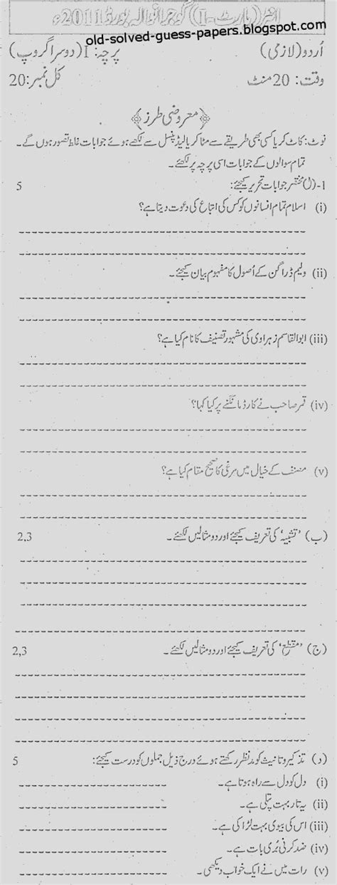 paper pattern gujranwala board f a f sc urdu part one gujranwala board old solved and
