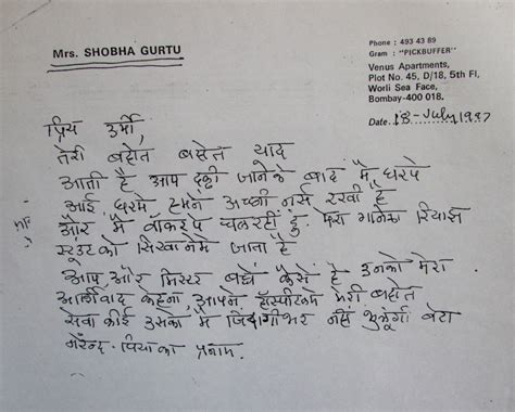 images of love letter in hindi the gallery for gt love letters in hindi language