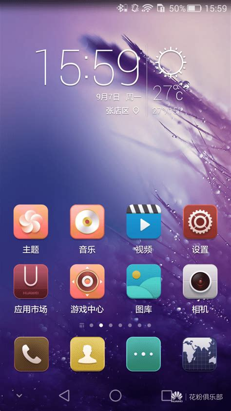 themes for huawei y300 huawei theme hwt