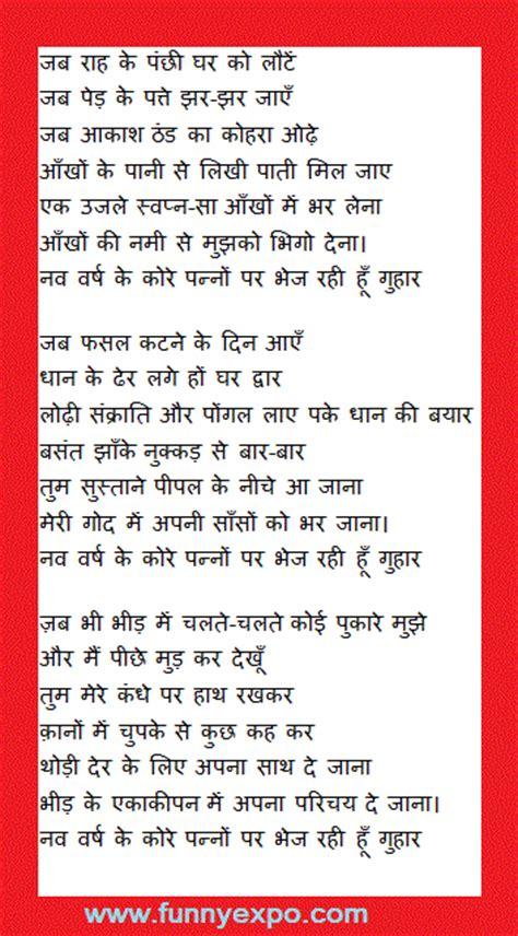happy  year  beautiful lines  hindi poem funnyexpo