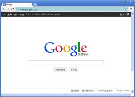 comfortable google translate 風自在windcomfortable google chrome 24 0 1312 56 免安裝隨身版