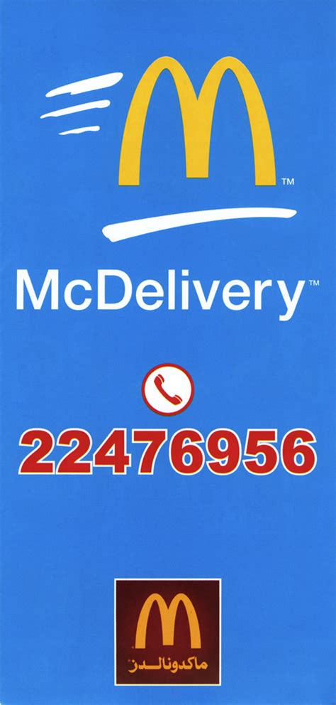 Mcdonald S Corporate Office Phone Number by Mcdonald S Kuwait Paper Dump