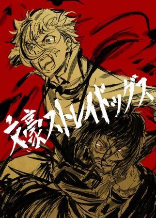 Anime Action Romance Lawas Omofi Omoshiroi Fansub Indonesia