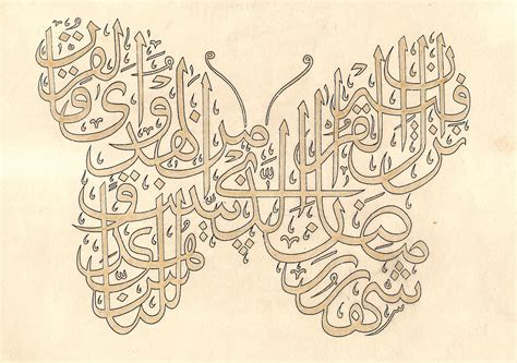 Edisi Ramadhan Islamic Artworks 53 by Islam Calligraphy Handmade Turkish Arabic