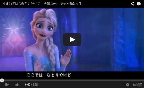 frozen film and songs frozen s songs in regional japanese dialects somehow work