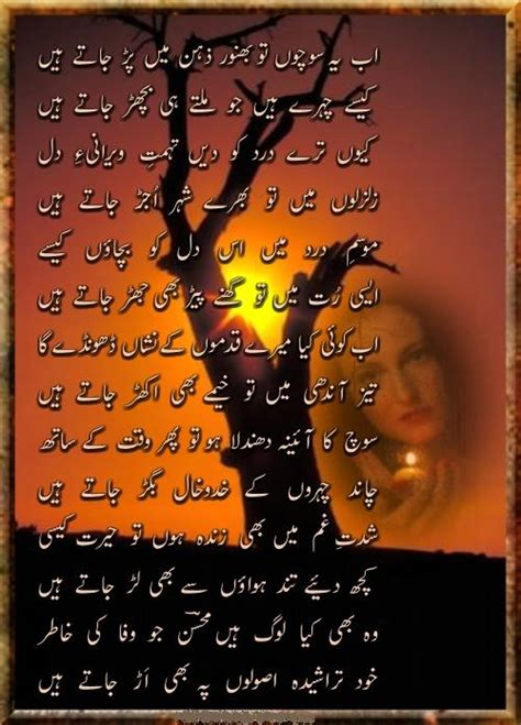 design urdu poetry 5 top urdu designed poetry ghazals galerry wallpaper