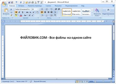 job resume templates microsoft word 2007 template free office