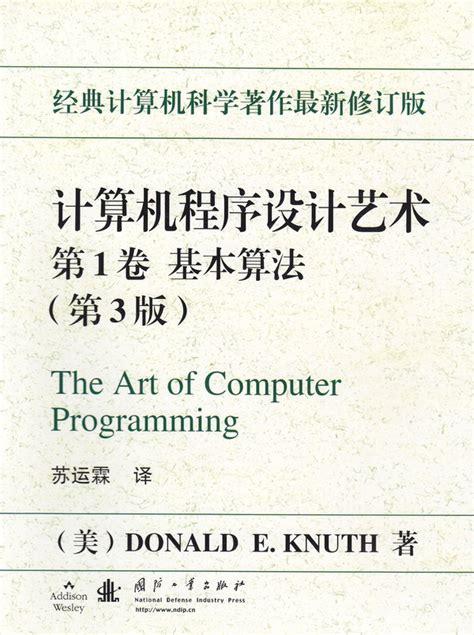art of computer programming knuth 计算机程序设计艺术 donald e knuth the art of computer