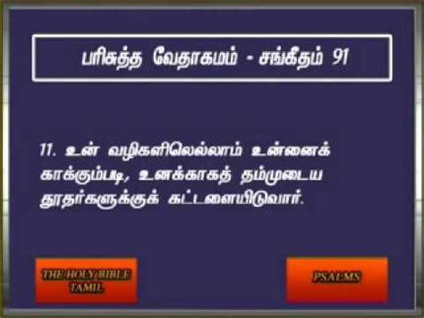 blessing tv 1000 soththira pali 1000 praises tamil doovi