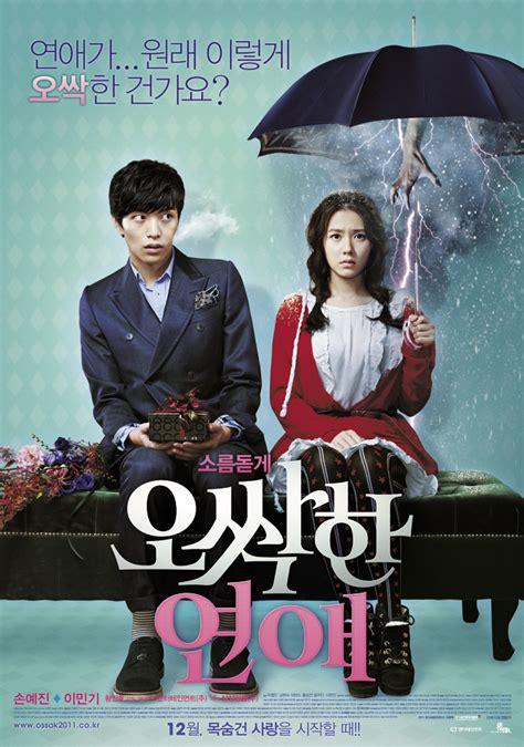 film romance novembre 2015 top 15 romantic korean movies soompi