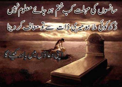 sky ferreira meaning in urdu qabar shayari maaf kartay jayain takleef bhool ke