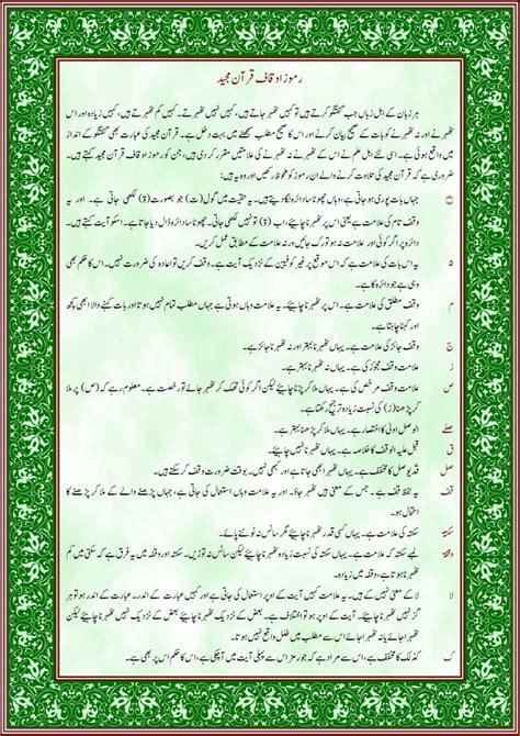 Letter To Urdu Translation surah baqarah urdu translation pdf asmetr