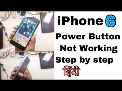 iphone power button  working solution hindi tips