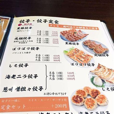 china doll number gyozabo china doll kokubunji restaurant reviews phone