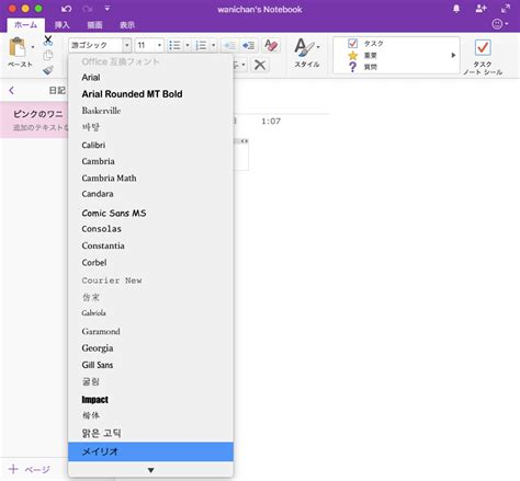 Office 365 Onenote Onenote 2016 For Mac フォントを変更するには