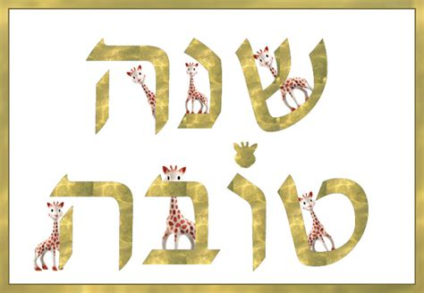 happy new year in hebrew shana tova the giraffe in the middle east