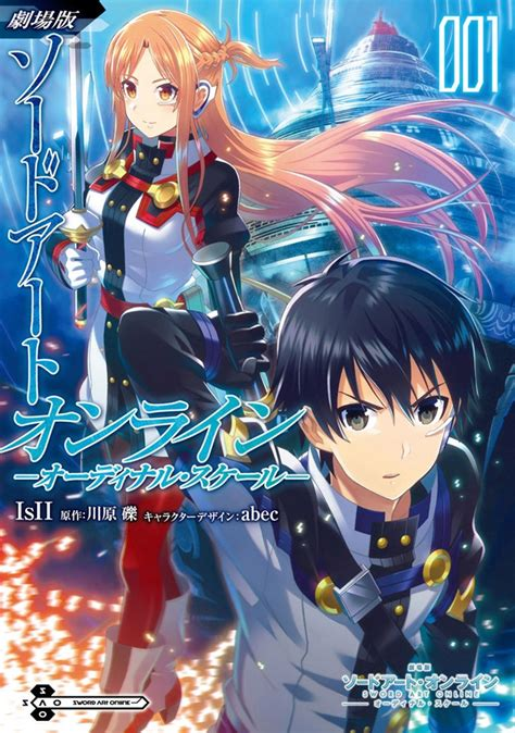 Ordinal Comic Book 04 crunchyroll quot sword quot novel series has printed