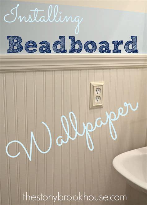 installing beadboard wallpaper installing beadboard wallpaper the stonybrook house