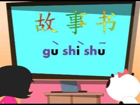 Buku Mandarin bahasa mandarin kedai buku buku