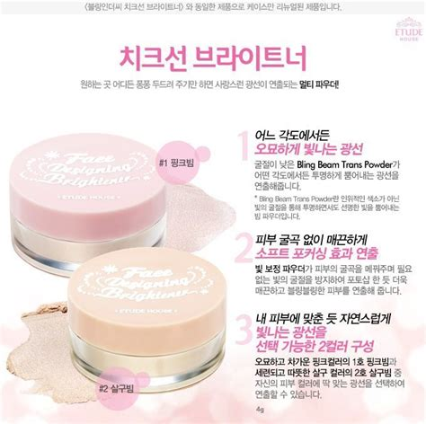 etude house face designing brightener etude house face designing brightener cheek line 4g