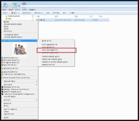 ba type1 jpeg jpg 변환 png사진변환프로그램 알씨로 간단하게 변환 네이버 블로그