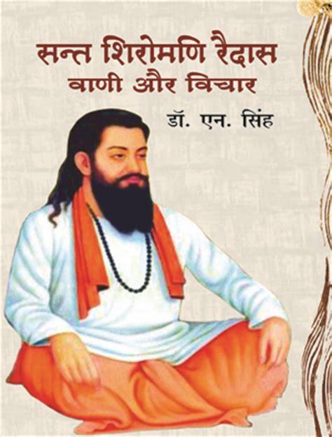 raidas biography in hindi details vani prakashan