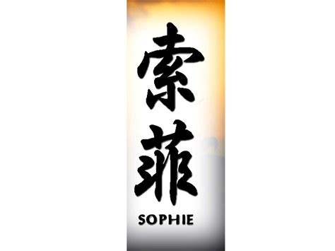 sophie in chinese sophie chinese name for tattoo