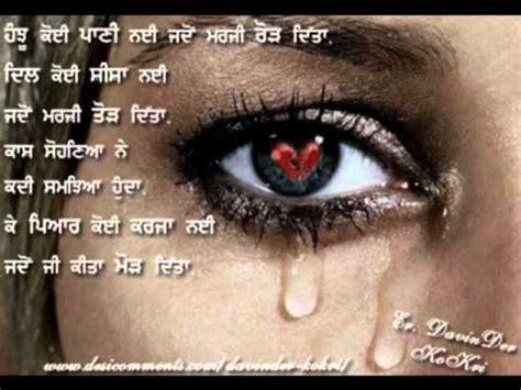 best soad songs pyaar worlds best punjabi sad song made