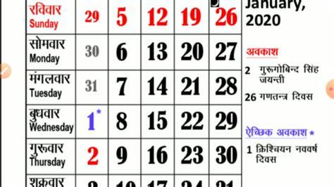 rajasthan govt callander  rajasthan govt calendar   sarkari calendar  youtube